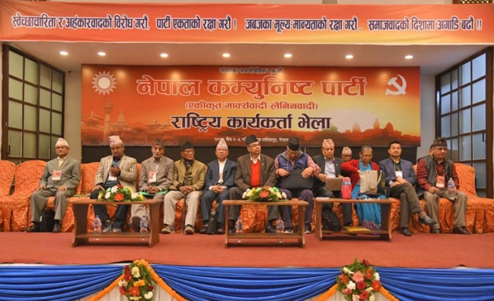 पुराना कम्युनिस्ट नेताहरु नेपाल समूहको आजको भेलामा